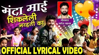 मंदा माई शिकलेली न्हवती का | Superhit Marathi Dhamal Lokgeet | Official Lyrical Video
