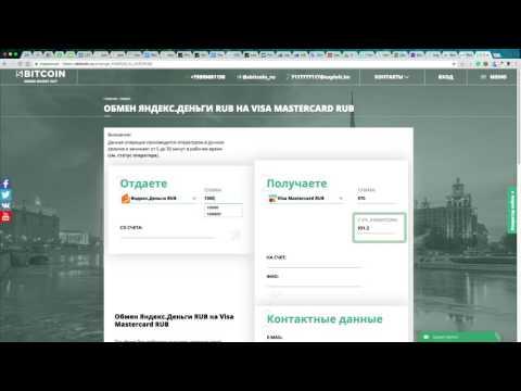 SBITCOIN.RU - обменник, Яндекс.Деньги -  VISA Master (Рубль)