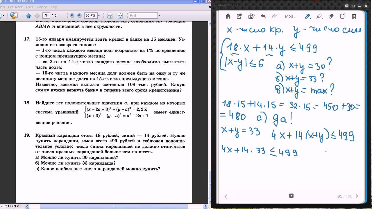 Решение задач i егэ по математике 2016 количественные методы анализа задачи с решениями