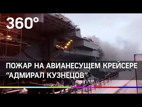 """Пожар на авианесущем крейсере """"Адмирал Кузнецов"""". Видео"""