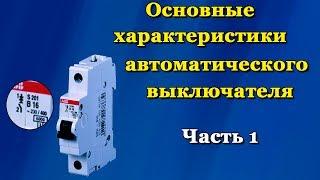 видео Типы автоматов электрических. Какой тип автомата выбрать?