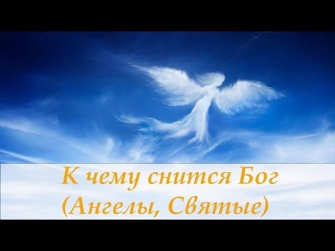 К чему снится Бог (Ангелы, Святые)