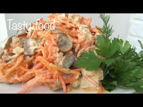 Картинки по запросу Обалденный Салат с Корейской Морковью! Салат на основе моркови по-корейски
