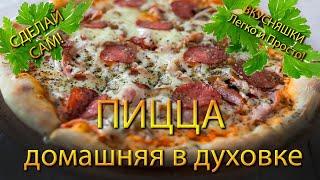 Пицца рецепт Пицца в духовке домашняя ароматная вкусная Готовим просто