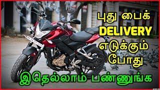 புது பைக் Delivery எடுக்கும்போது இதெல்லாம் பண்ணுங்க | These Things To Be Check On Delivery