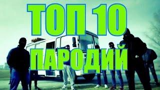 ТОП 10 ЛУЧШИХ ПАРОДИЙ НА КЛИП