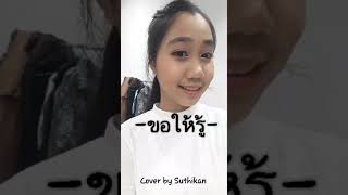 ขอให้รู้-BEMINOR [Cover by Suthikan]