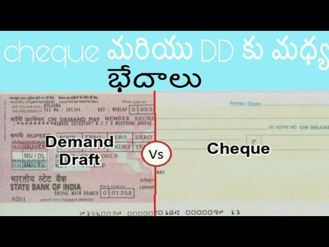 Cheque మరియు Demand draft (DD) కి మధ్య భేదాలు //difference between cheque and DD in telugu