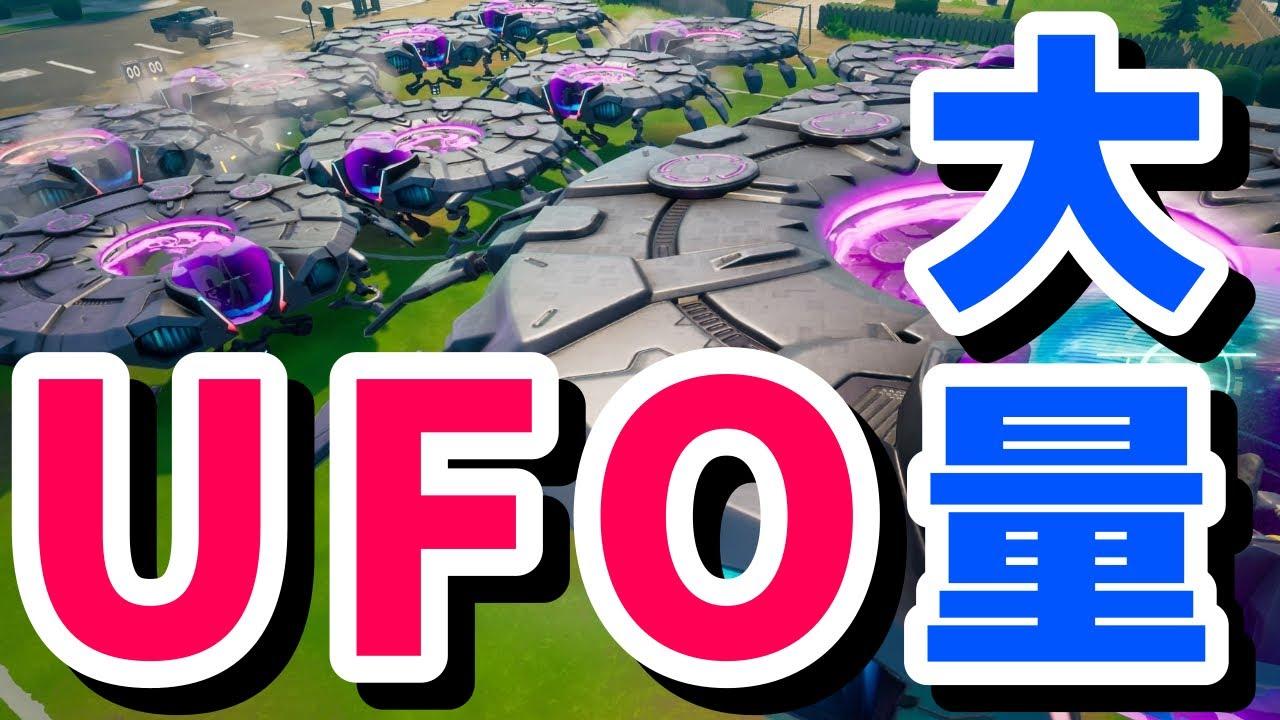 【Fortnite】UFOを集めまくってみた!!   #shorts