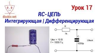 Урок 17. Как работает Интегрирующая и Дифференцирующая RC-цепь | Самое понятное объяснение