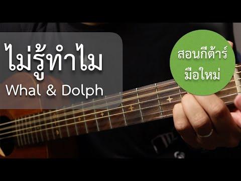 สอนกีต้าร์ เพลงง่าย คอร์ดง่าย EP.94 (Whal & Dolph - ไม่รู้ทำไม )