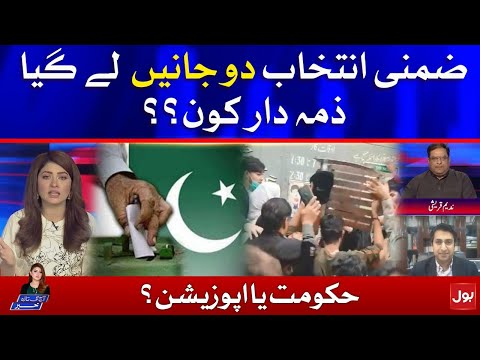 PTI and PML-N workers Clash