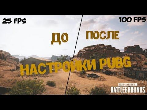 👍ЛУЧШИЕ НАСТРОЙКИ ДЛЯ PUBG В 2019👍
