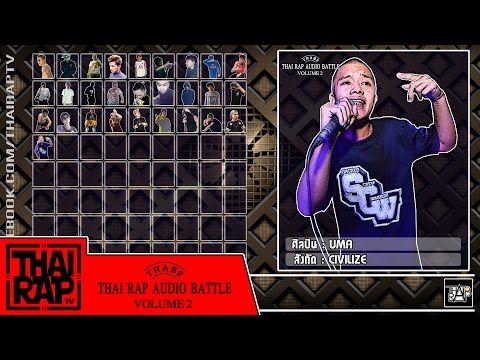 029 - UMA รอบdemo [Thai Rap Audio Battle V.2]