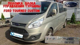 Ford Tourneo Custom 2.2 TDI, 2014 неисправность блока управления турбины.