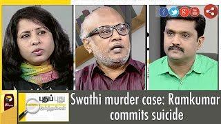 Puthu Puthu Arthangal: Swathi murder case: Ramkumar commits suicide | (19/09/2016)
