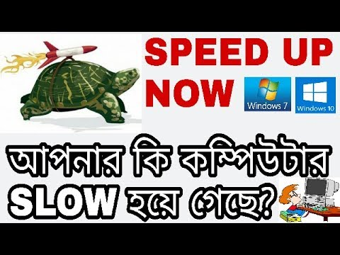 Your Computer is Slow? Here's how to speed it up।Bengali Techsquad