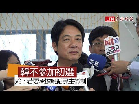 韓「無法參加初選」賴清德:若要承擔應循民主機制