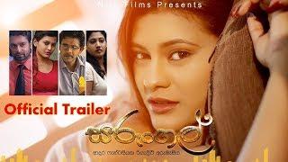 SARUNGAL Sinhala Film Trailer