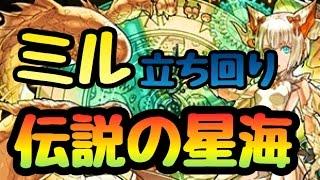 伝説の星海 ミルPT ソロ安定攻略 改良版 【パズドラ】