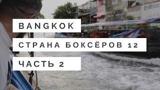 Страна Боксёров с Сергеем Бадюком • Фильм 12 • Бангкок Сонг Пенанг  • Часть 2