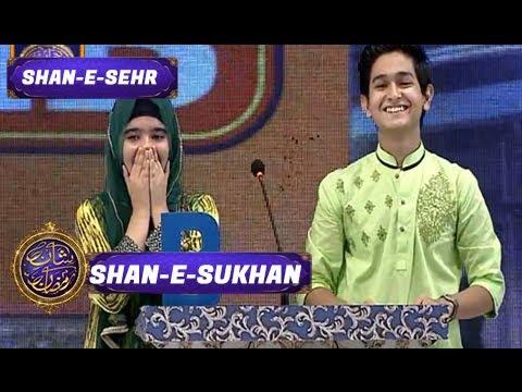 Shan-e-Sehr  - Segment: - Shan-e-Sukhan - 18th June 2017 thumbnail