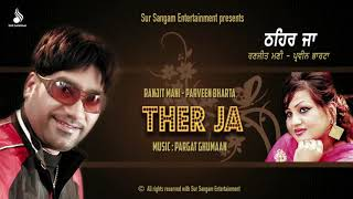 Ther Ja | Ranjit Mani | Parveen Bharta | Evergreen Punjabi Songs | New Punjabi Songs
