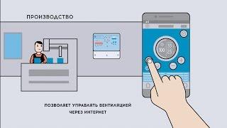 MASTERBOX - флагманские модули автоматики для вентиляции(, 2017-03-02T11:19:45.000Z)
