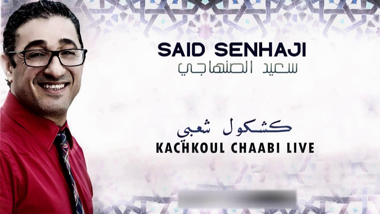 said senhaji 2007