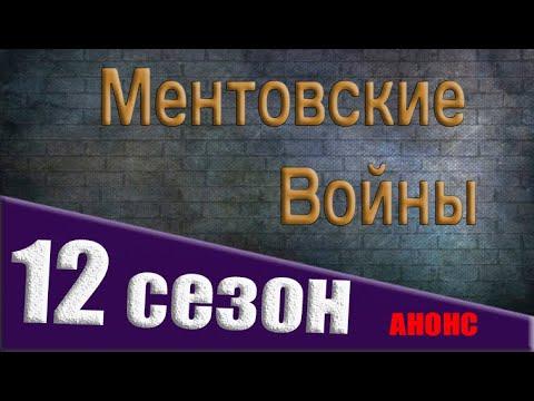 МЕНТОВСКИЕ ВОЙНЫ 12 СЕЗОН БУДЕТ ЛИ ПРОДОЛЖЕНИЕ? Дата выхода