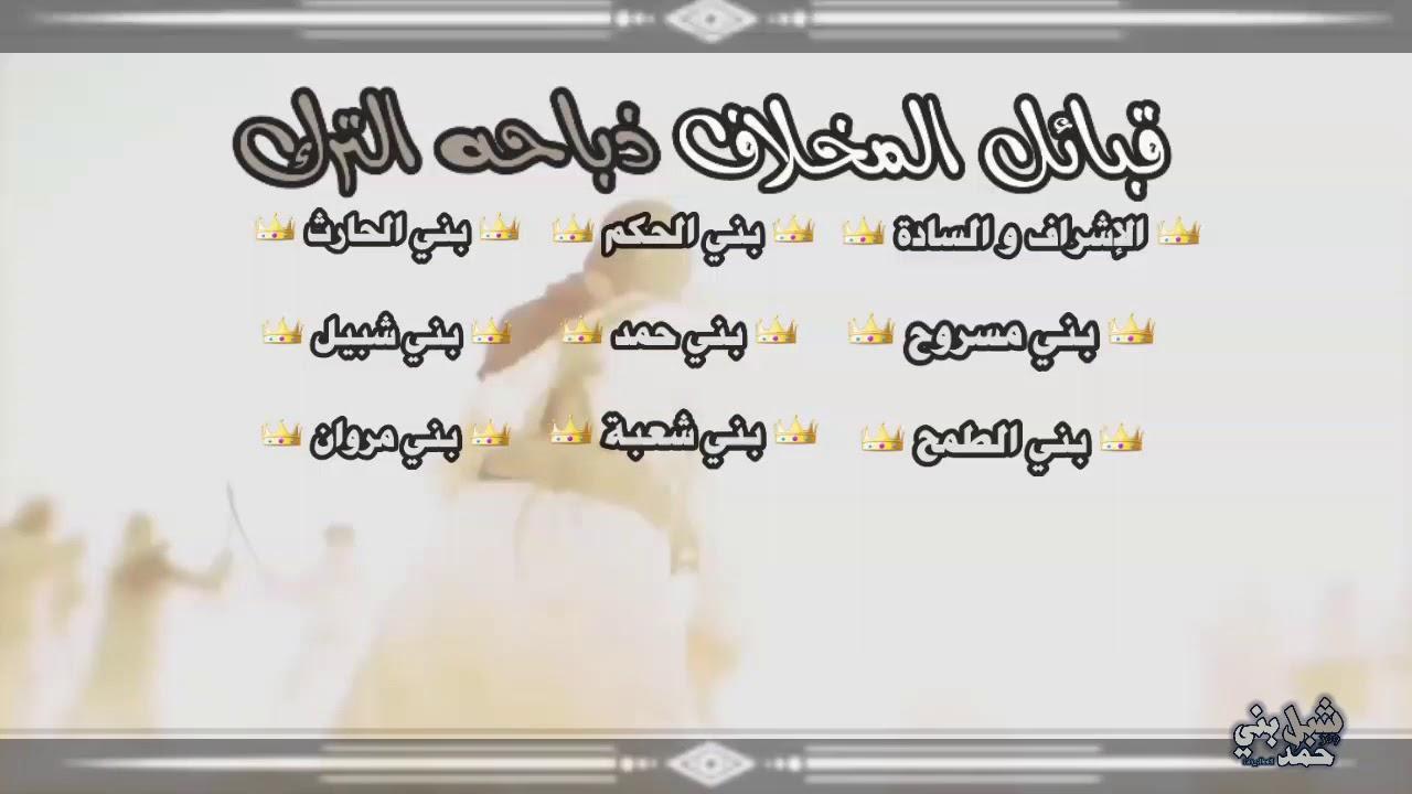 قبائل المخلاف السليماني ذباحه الترك Youtube