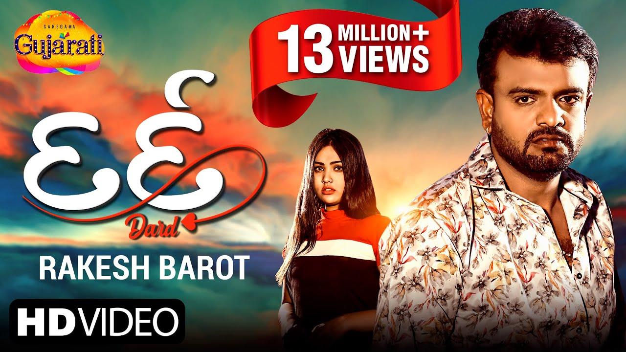Download Rakesh Barot | Dard | દર્દ | Latest Gujarati Superhit Song 2021 | Official Video| ગુજરાતી ઉદાસી ગીતો
