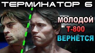 Терминатор 6 молодой Т-800 вернётся [ОБЪЕКТ] the terminator 6