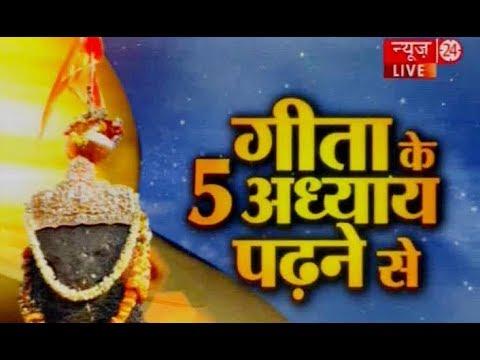 Download Kaalchakra II शनि कृपा दिलाएंगे गीता के 5 अध्याय    9 Dec 2017 II