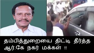 Thambidurai getting slaps in rk nagar