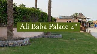Ali Baba Palace 4 Египет Хургадa 1 часть