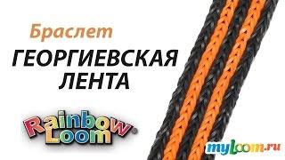 Браслет ГЕОРГИЕВСКАЯ ЛЕНТА из резинок Rainbow Loom Bands к Дню Победы
