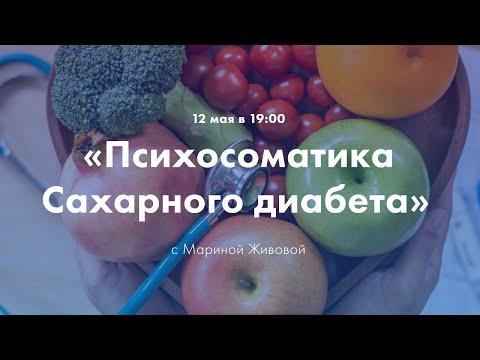 Психосоматика Сахарного диабета с Мариной Живовой