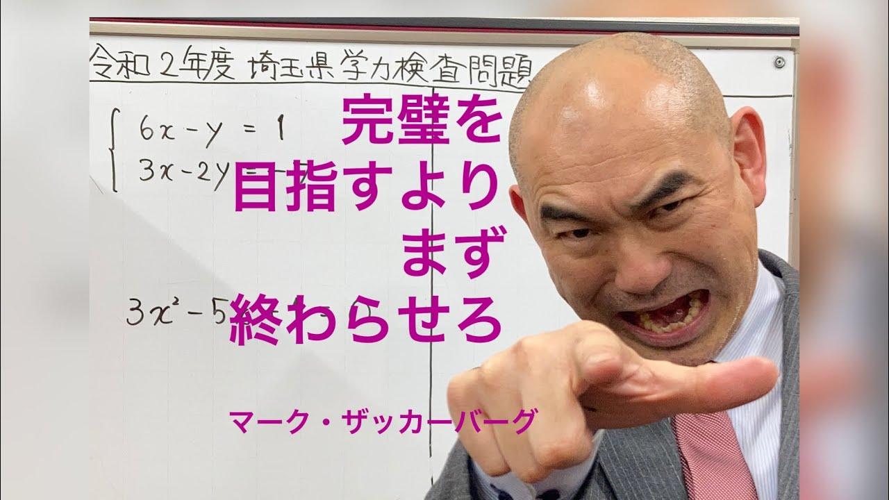 令和2年度 埼玉県入試 数字 学力検査 【大問1(7)(8)】
