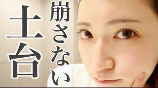 【スキンケア】元アイドルが教える!メイクを崩さないための土台づくり