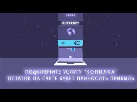 АО «БАЛАКОВО-БАНК»