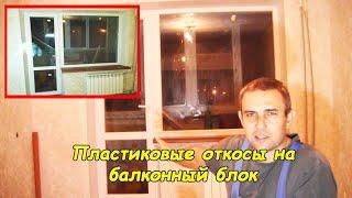 как сделать откосы на балконной двери