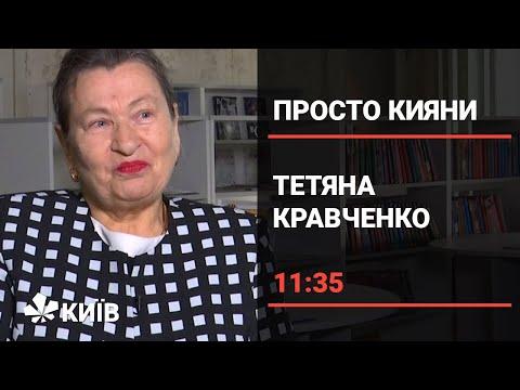 Телеканал Київ: Тетяна Кравченко, завідувач бібліотеки