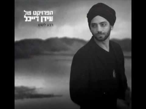 The Idan Raichel Project - Quarter to Six - רבע לשש