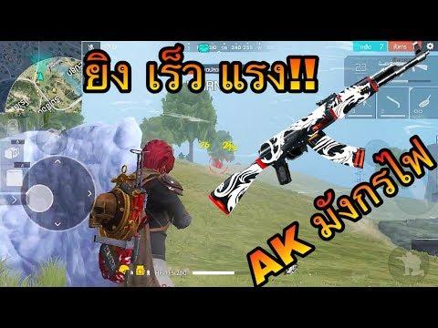 Free Fire ส�ินใหม่ AK มัง�รไฟ ยิงเร็ว ยิง�รง 2วิ�ต�!!!!