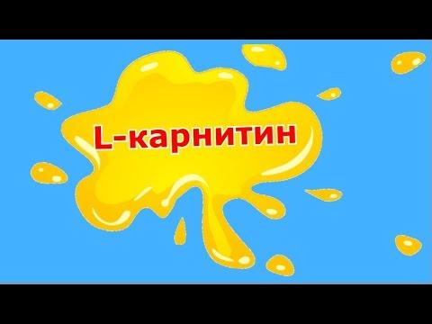 L-карнитин - действие и эффекты. Жиросжигание с L-карнитином. Елена Чудинова