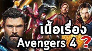 Avengers 4 : เนื้อเรื่องภาคต่อไป (ทฤษฎี)