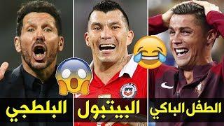 أغرب وأسوء 15 لقب لنجوم كرة القدم | بينها البرغوت والجحش وصاحب الخصيتين الذهبيتين والحيوان!!
