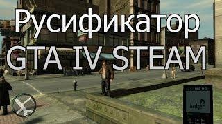 Как русифицировать GTA IV Steam(Русификатор для GTA IV (4) в Steam. Русификатор игр Grand Theft Auto IV и Grand Theft Auto: Episodes From Liberty City в Стиме. Скачать: http://yadi.sk/d..., 2014-01-31T18:04:02.000Z)