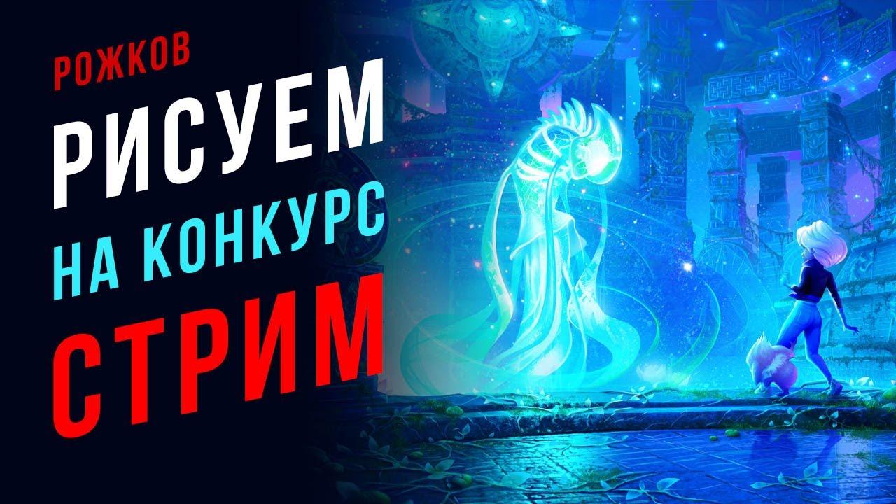 """Рисуем на конкурс """"Академия магии: новое поколение"""". Стрим"""